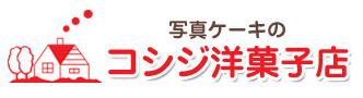 コシジ洋菓子店